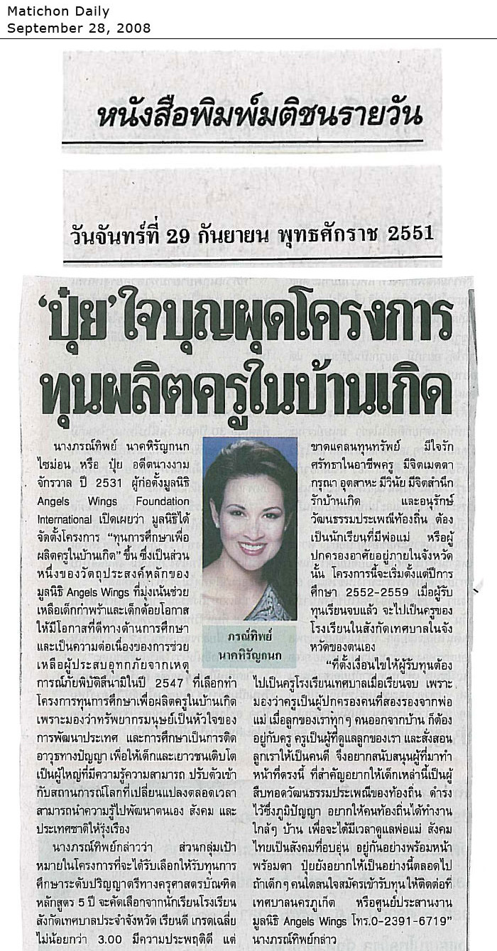 09/28/08 - Matichon Daily Newspaper