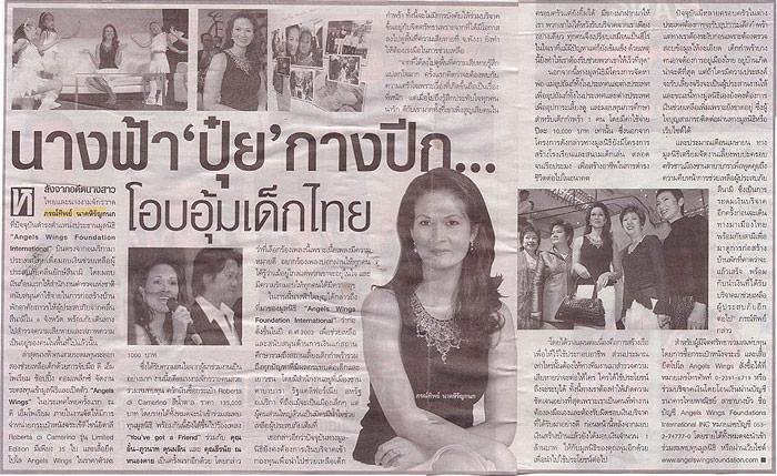 03/03/05 - Bangkok Today