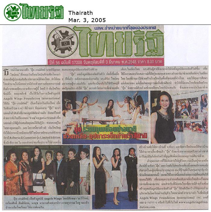 03/03/05 - Thairath Daily