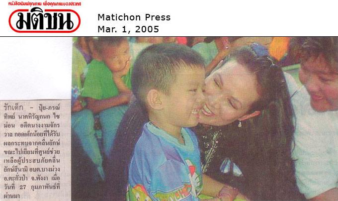 03/01/05 - Matichon Press
