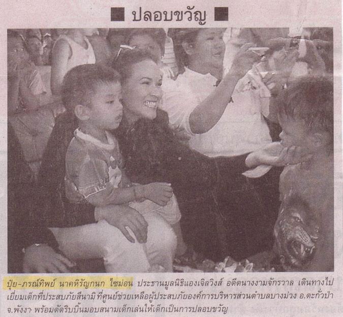 02/28/05 - Naew Na Press
