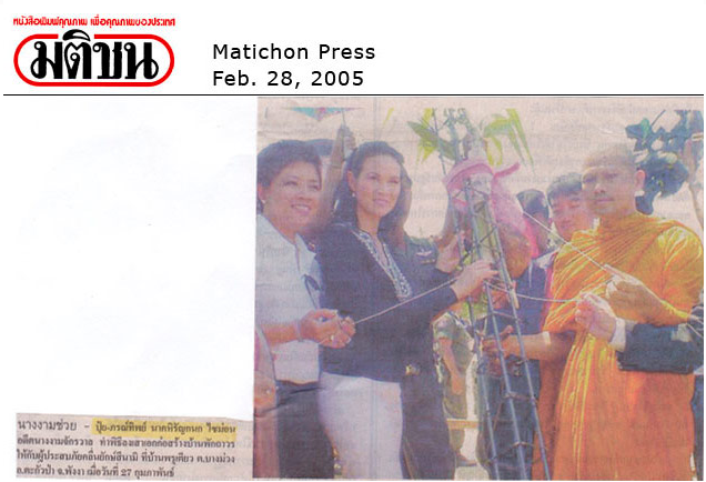 02/28/05 - Matichon Press