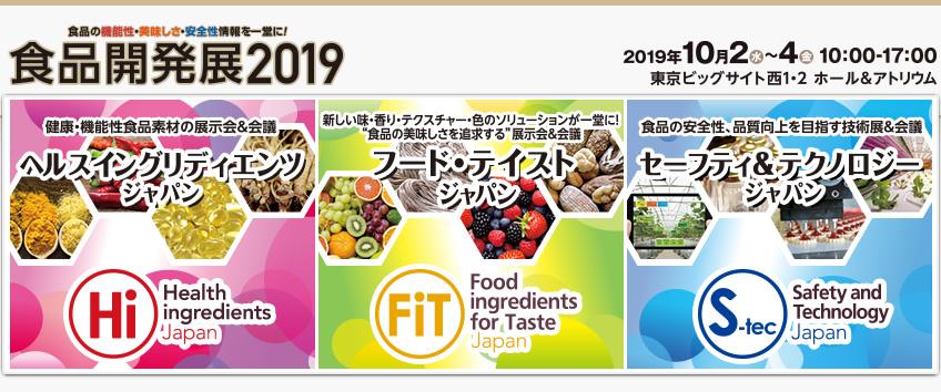 Health Ingredients Japan.jpg