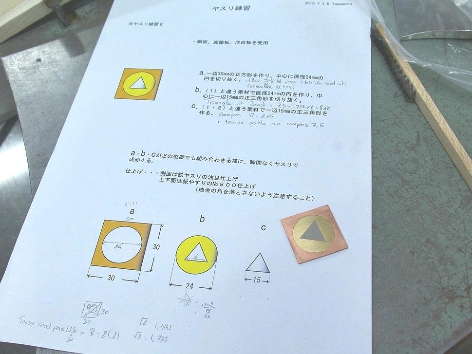 Tokyo%25252BSchool26.jpg