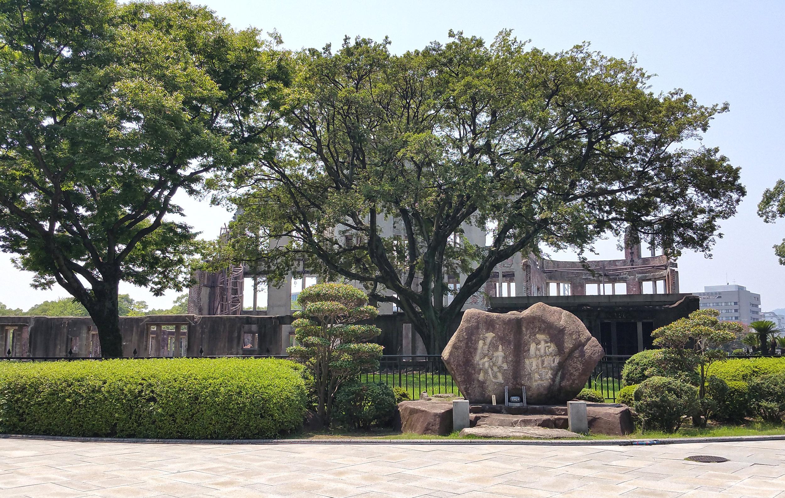 Hiroshima Peace Memorial 3.jpg