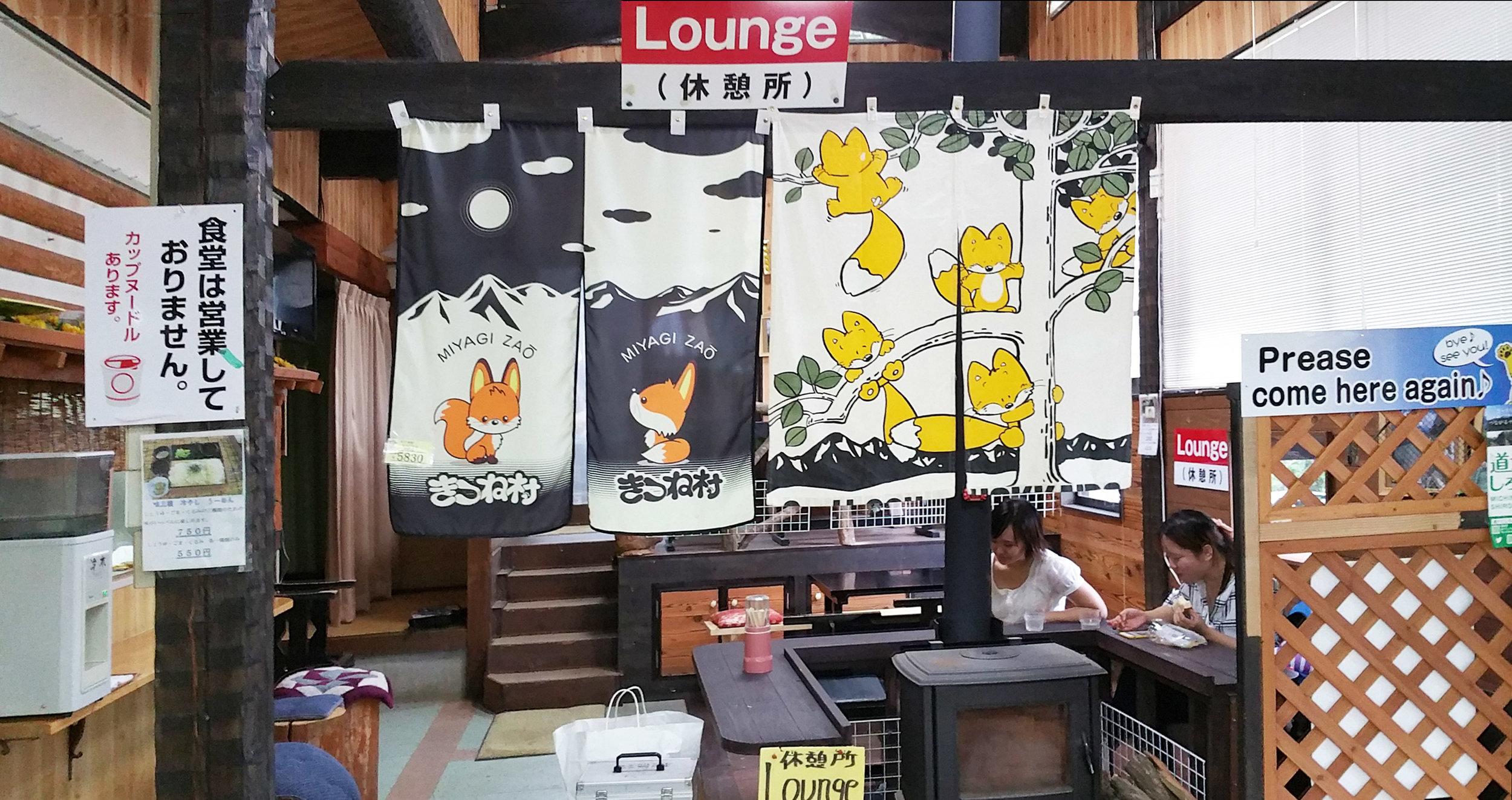 Zao-Fox-Village-Lounge.jpg
