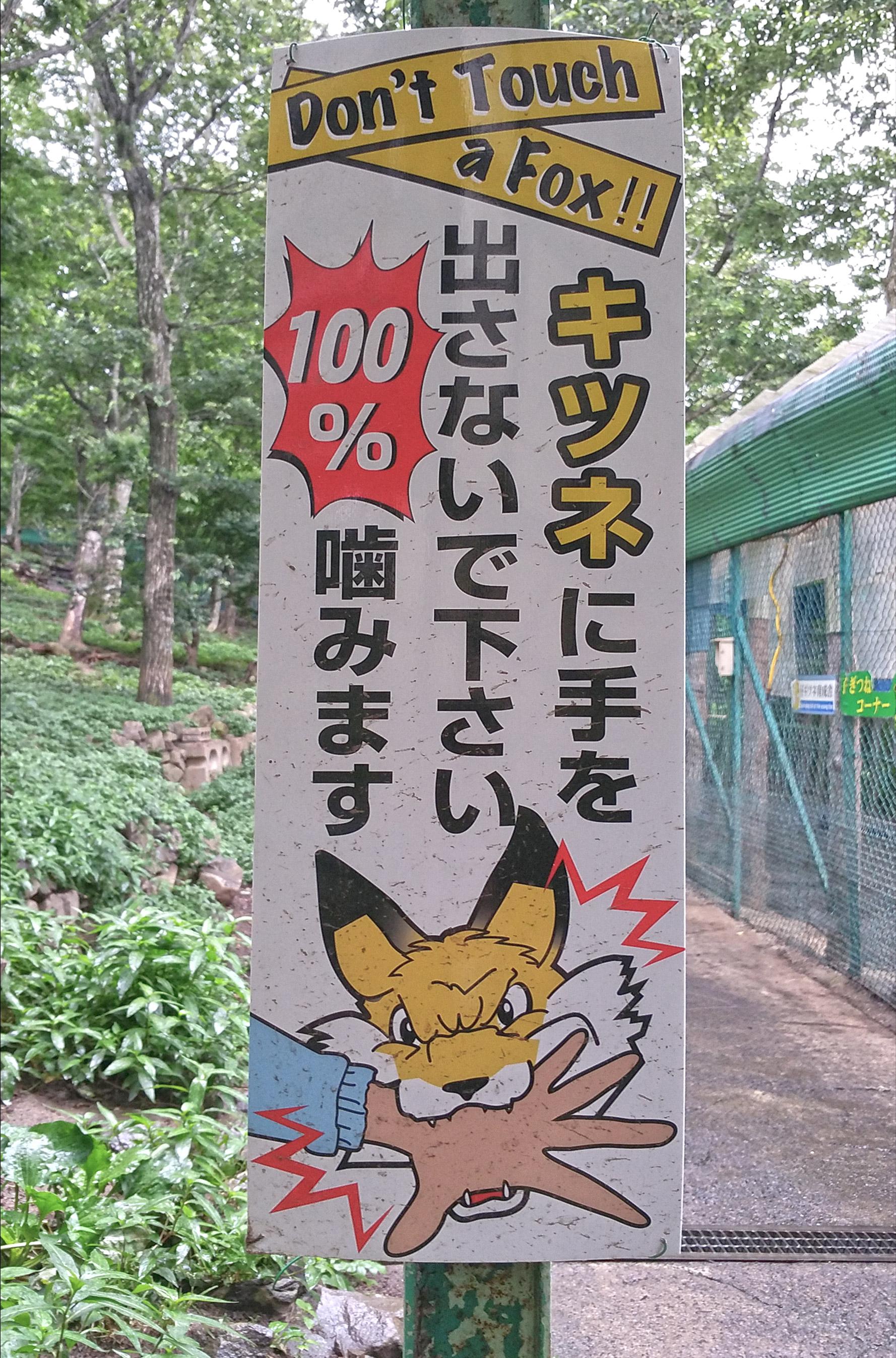 Zao-Fox-Village-Bite-Sign.jpg