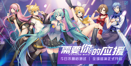Hatsune Miku Dreamy Vocal has been a long awaited game by many Vocaloid fans. It was released on September 29th, 2018. While the game has only just officially had it's Chinese release, fans are hoping it will soon get a worldwide release with the popularity of Vocaloid. Dreamy Vocal has four buttons that the player must tap, hold, and slide to the tune of well known Vocaloid songs. The game is available on both iOS and Android.