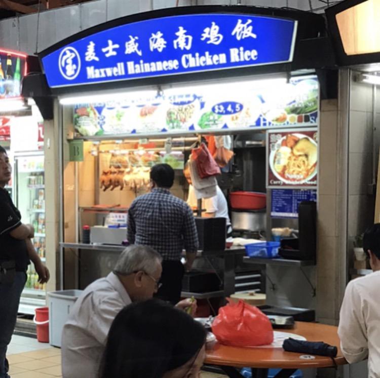Maxwell Hainanese Chicken Rice stall