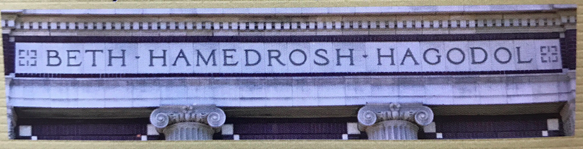 """SYNAGOGUE ENTRANCE    Carved above the pillars in front of the synagogue, the Hebrew words """"Beth HaMedrosh Hagadol"""" mean """"The Great House of Learning."""" Another translation is """"The House for Those Who Hunger after God."""""""