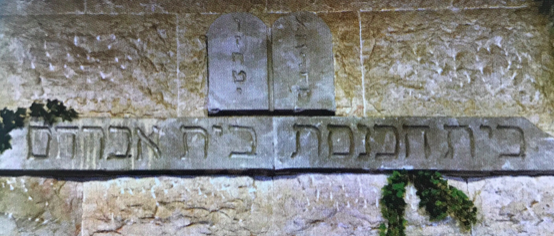 """ORIGINAL STONE SIGN FROM SYNAGOGUE IN THE BRONX   A carved stone Hebrew inscription hangs in the lobby which graved Pastor Michael's grandfathers synagogue located in the Bronx, N.Y. When the sign was being removed, it was broken into little pieces by those who chose to destroy it instead of preserve it. A woman stone worker, Karen Fixx, from Brooklyn, NY, heard about what happened and retired the sign, free of charge. The inscription reads, """"Congregation Beth Abraham"""" for which our Shabbat Service is named.  We are a church made up of many cultures that help put lives back together. """"And through your offspring, all nations on earth will be blessed…"""" Gen. 22:18 (NIV)"""