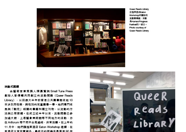 27 / 3 / 2019  Our dear reader Hoyin profiled QRL as one of his  LGBT art picks  for Harper's Bazaar Hong Kong's March issue! Thank you, Hoyin for citing us alongside our friends from Missionary magazine.