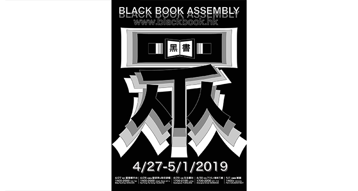 27 / 4 - 1 / 5 / 2019  Queer Reads Library will be part of a panel Sharing Space: On Independent Publishing, Libraries and Archives, at Black Book Assembly this weekend! Check out the full  BBA schedule  and come support activists, artists and organizers working para-institutionally.