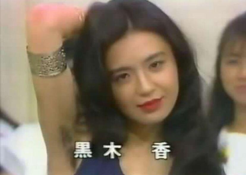 Kaoru Kuroki (黒木香), an AV actress popularized in the films of Toru Muranishi, proudly showing her underarm hair.