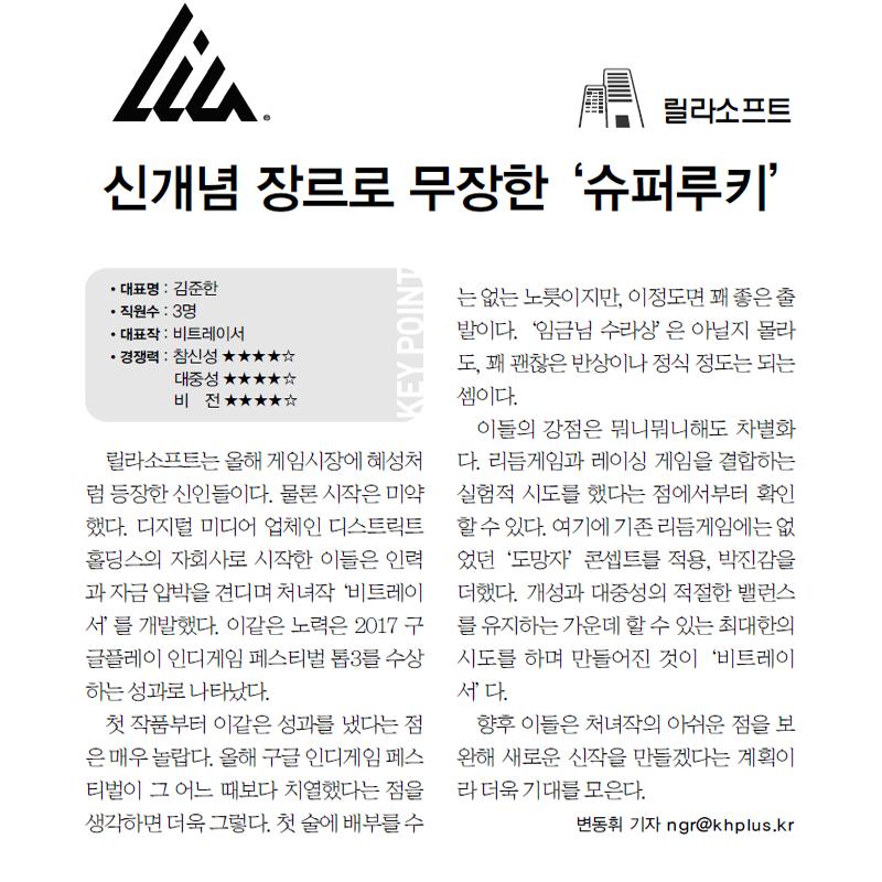 릴라소프트_뉴스.png