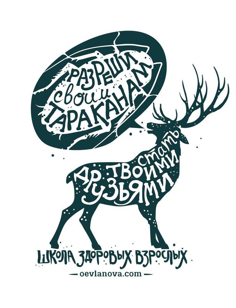 Design for  Olga Evlanova . 2017