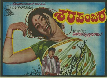 Poster for Sharapanjara, 1971. An award winning film dealing with mental illness and societal mores around a woman's chastity.