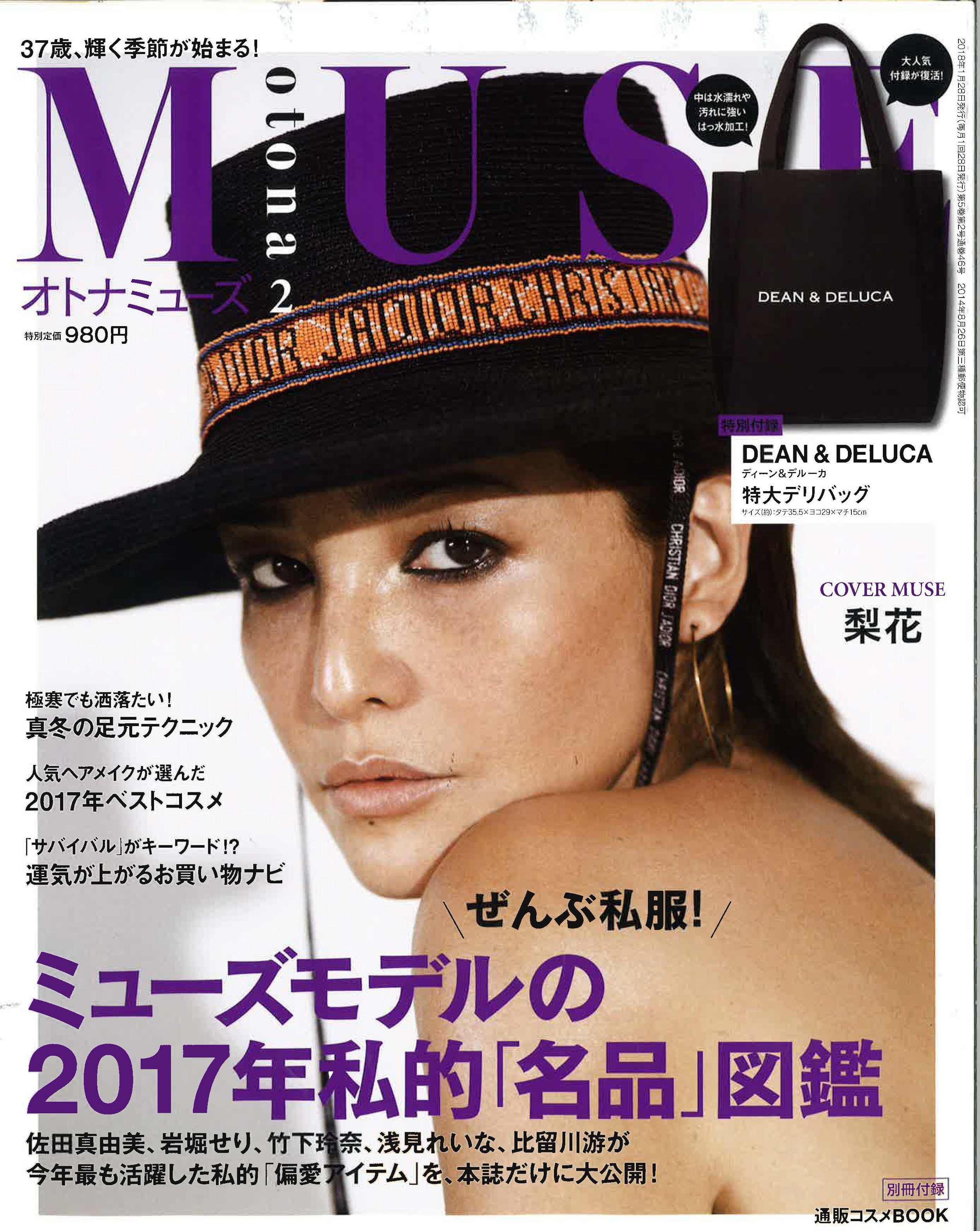 Pages from 【大人MUSE】2月号(12.28).jpg