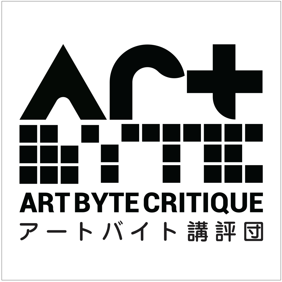 """- Art Byte Critique (Japan)Artist CollectiveIn 2012, Art Byte Critique was created in response to a desire for a community of artists interested in sharing ideas about their works as well as providing feedback to other artists about their work. Since then, the collective has slowly and steadily become a touchstone or home base for the participating artists. The term """"Art Byte"""" is a play on the Japanese (German-derived) word for part-time work - アルバイト(arubaito) as most of the participating artists have other occupations in addition to artist. Concerns about the sustainability of an artistic practice in the current globalized contemporary art environment, Art Byte Critique has sought to think less about the big picture of the contemporary art worlds and focus on the development of a smaller but more actionable community of artists with a wide range of practices and perspectives. Given each participating artist's studio responsibilities, exhibitions, and life in general, Art Byte Critique strives to be a constant presence in the ebb and flow of the artists' lives. This stability is achieved through regular monthly studio work discussion meetings where artists are free to bring in works in progress for feedback., as well as sharing the daily ups and downs of creating a viable studio practice. https://www.facebook.com/artbytecritique/"""