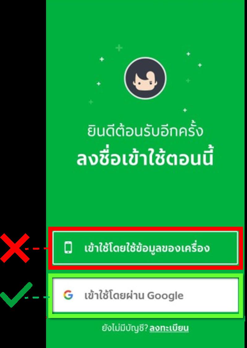 grab id grab sign in.png