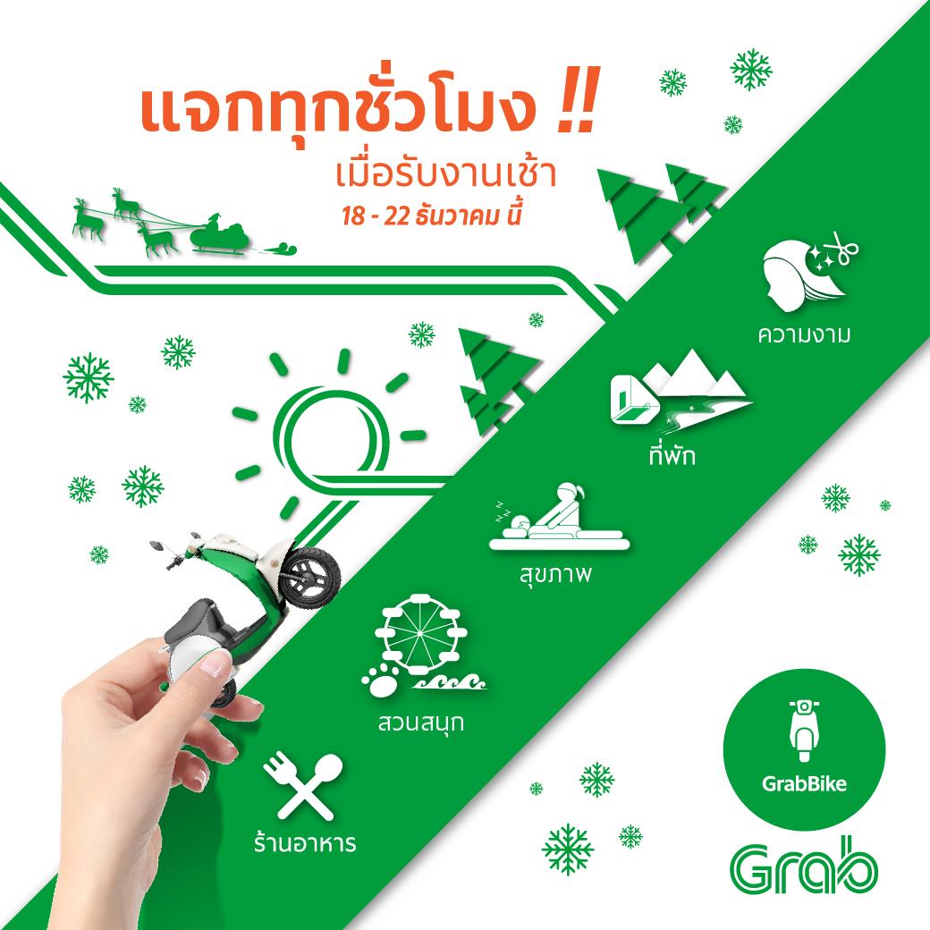 Line@ Grab game morning Gift 2-01.jpg