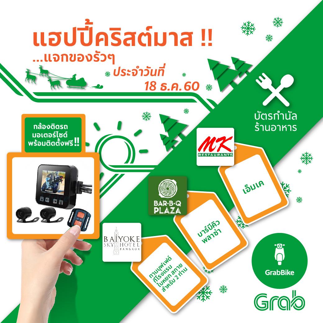 Grab game morning Gift18 Dec-01.jpg