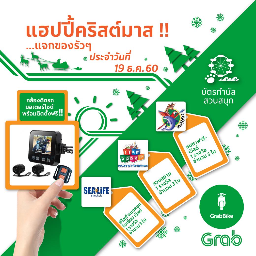 Grab game morning Gift19 Dec-01.jpg