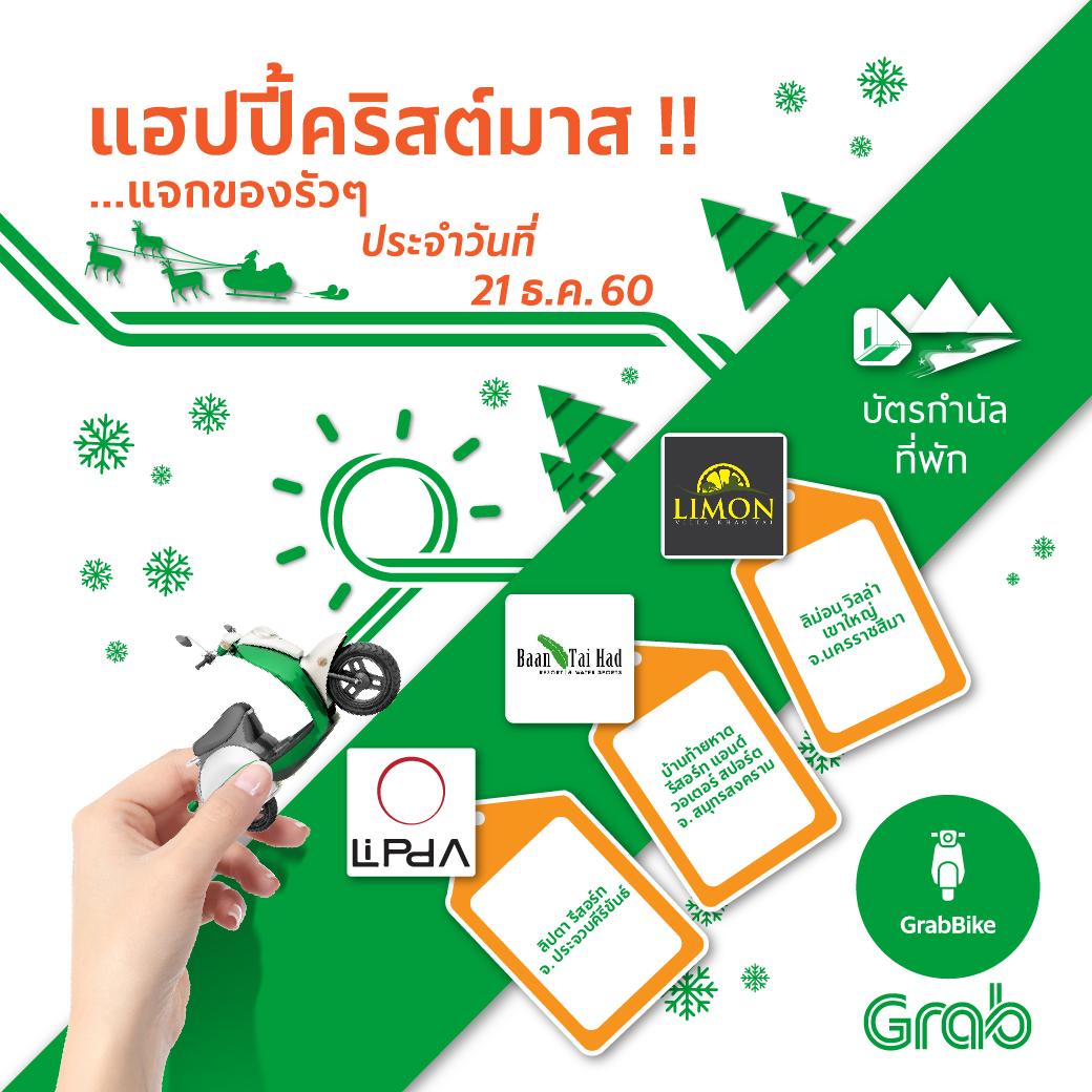 Grab game morning Gift21 Dec-01.jpg