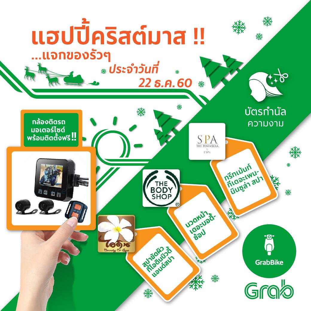 Grab game morning Gift22 Dec-01.jpg