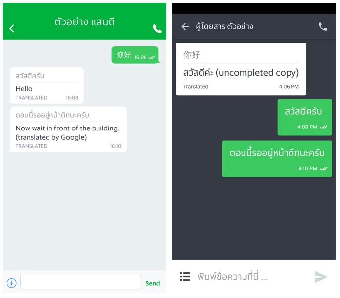 GrabChat CN 4.PNG
