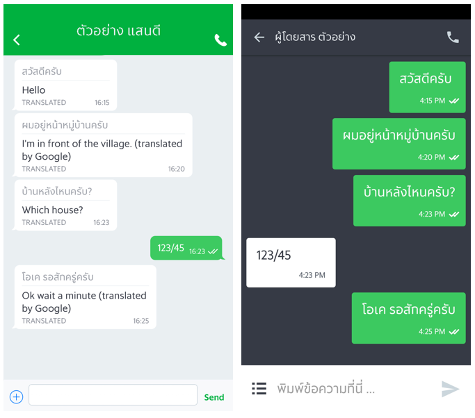 GrabChat EN 5.PNG