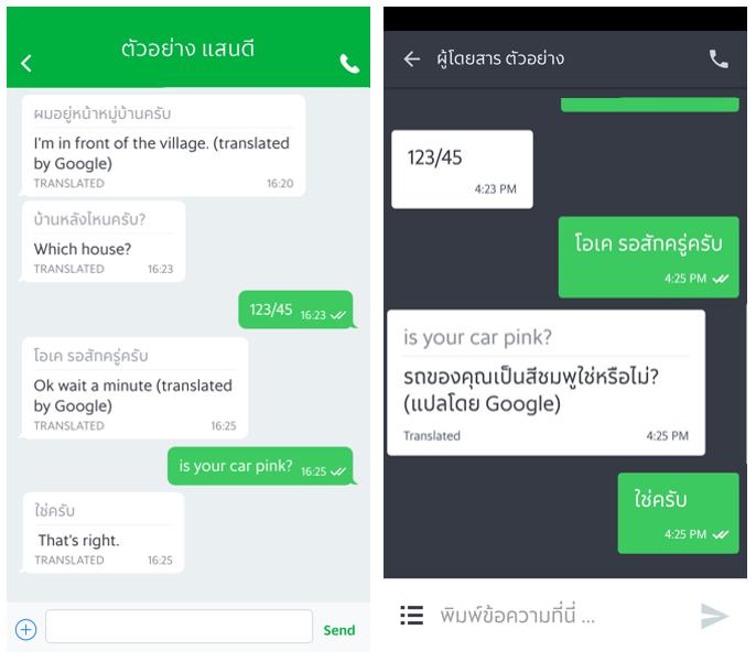 GrabChat EN 7.PNG