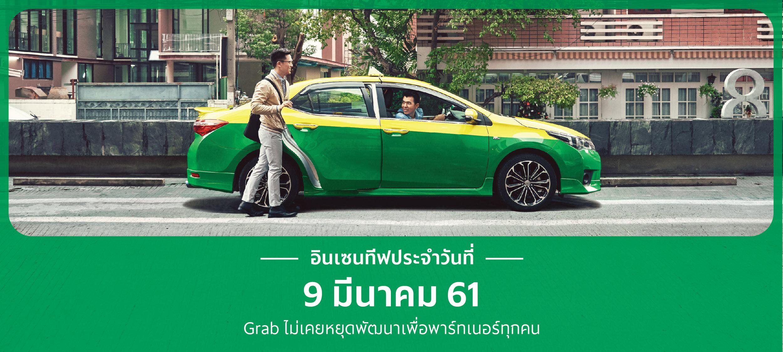 incentive OTC_HKT Banner.jpg