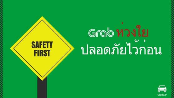 Safetyfirst (4).jpg