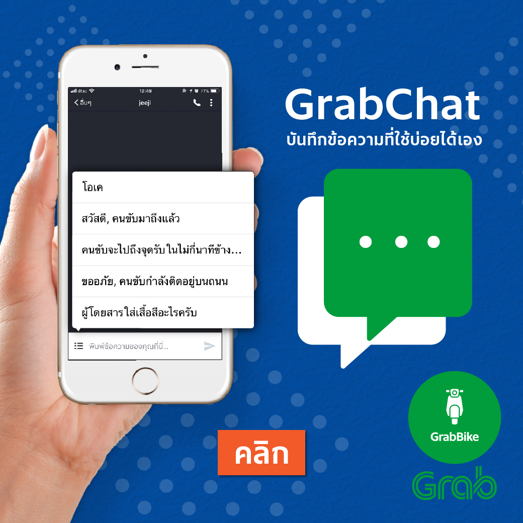 GrabChat1-01.jpg