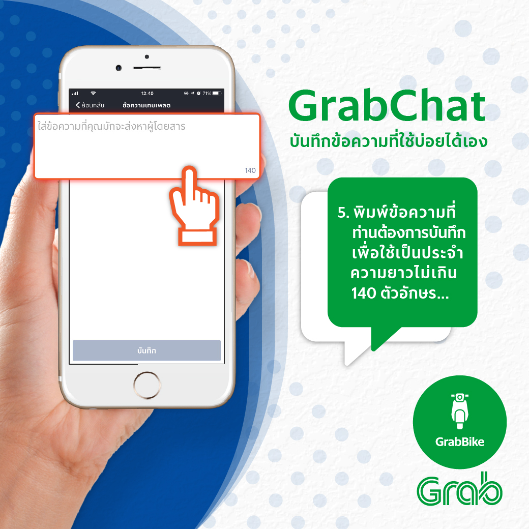GrabChat5.1-01.jpg