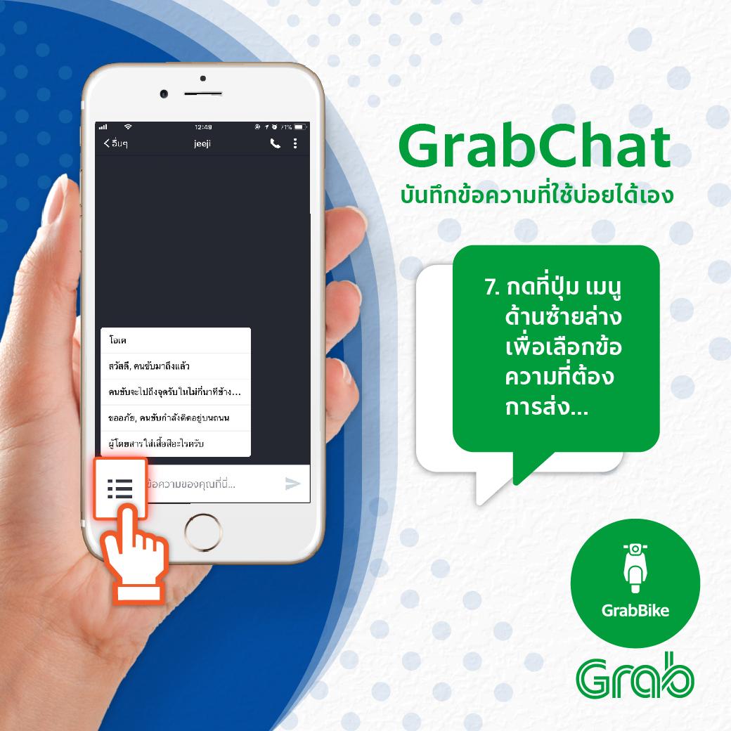 GrabChat7.1-01.jpg