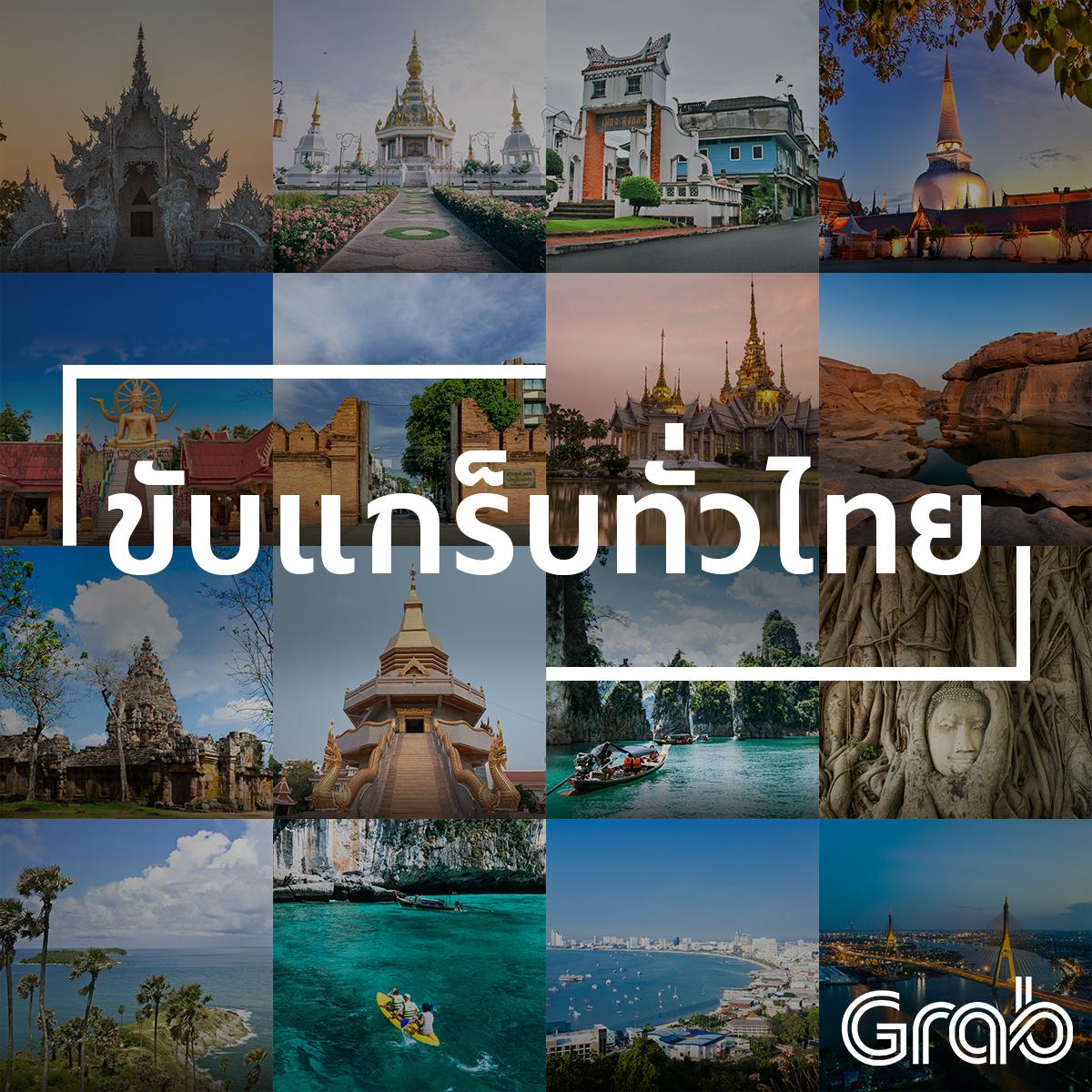 ขับแกร็บทั่วไทย2.jpg
