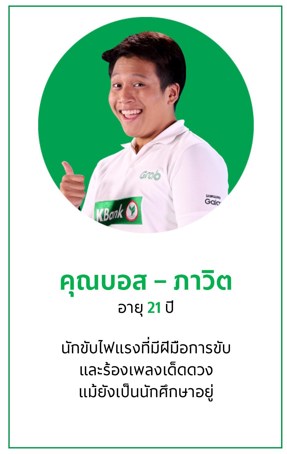 contestant8.jpg