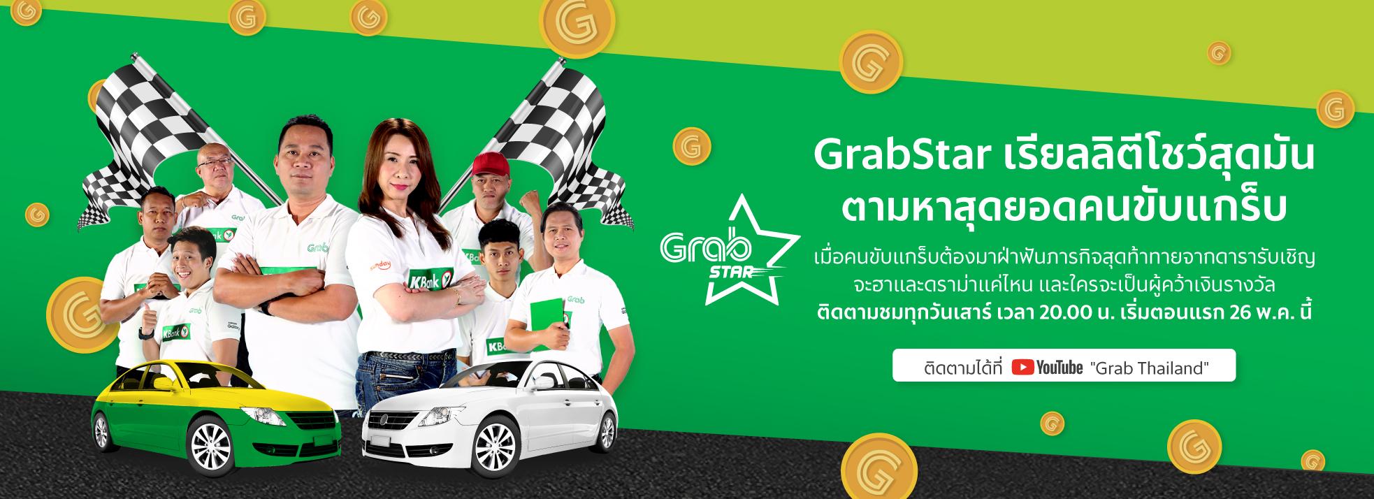 Copy of Copy of GrabStar-KV.jpg