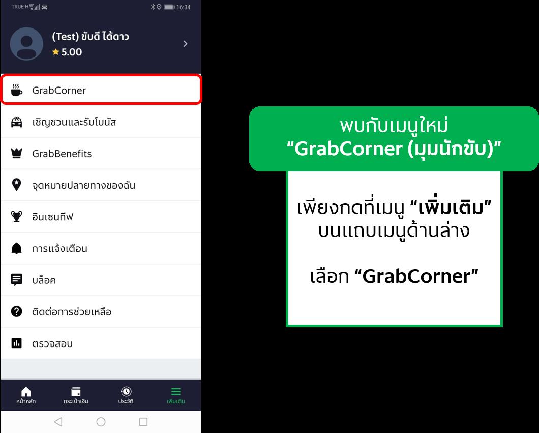 GrabCorner.png