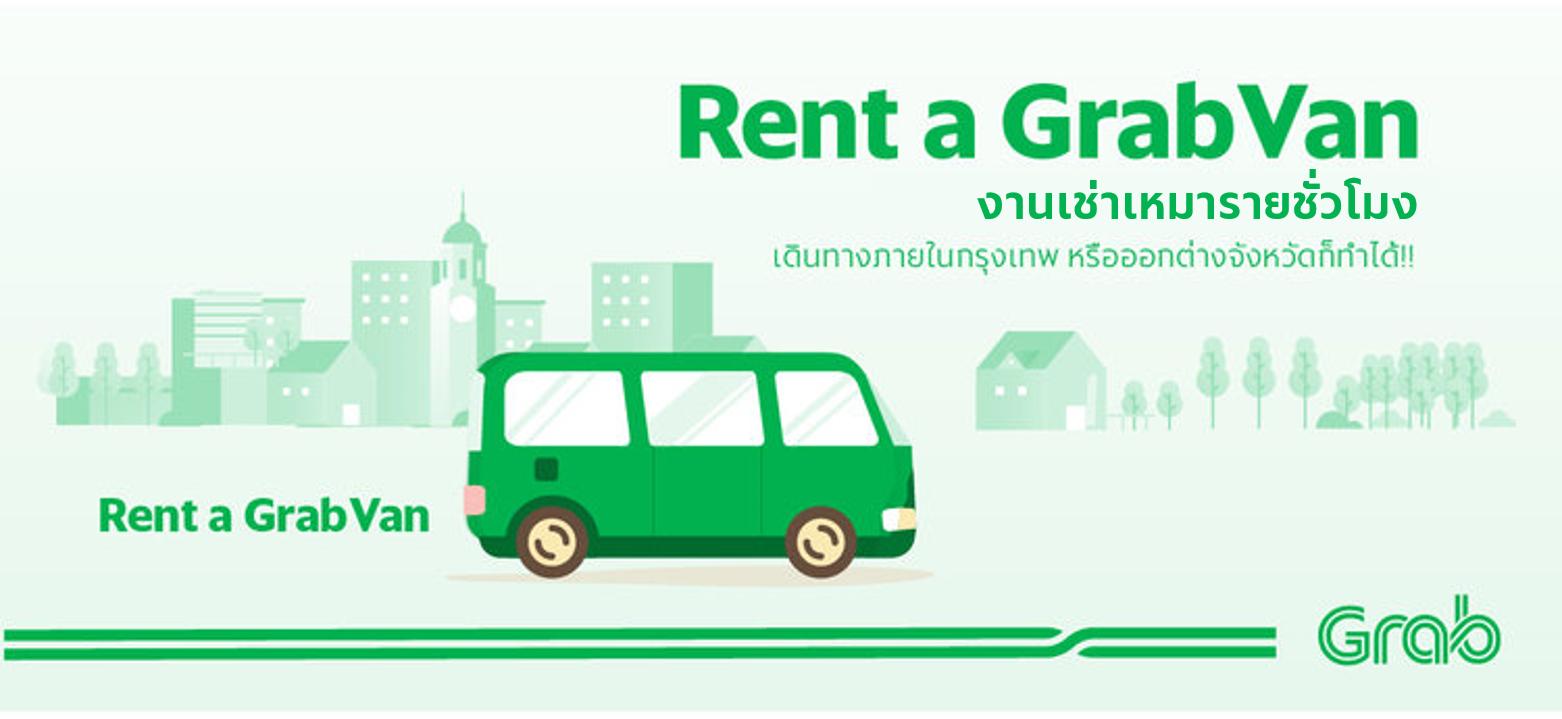 new-rentvan.png