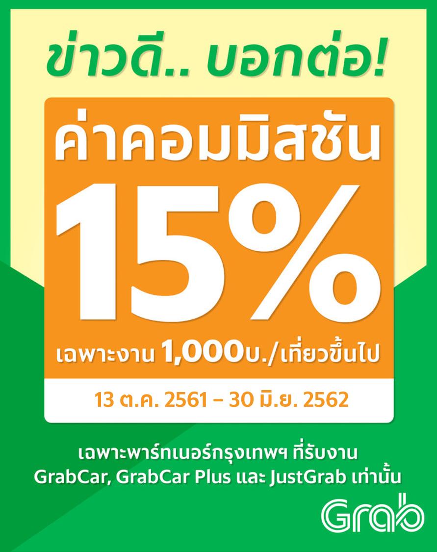 15 comm bonus extended.png