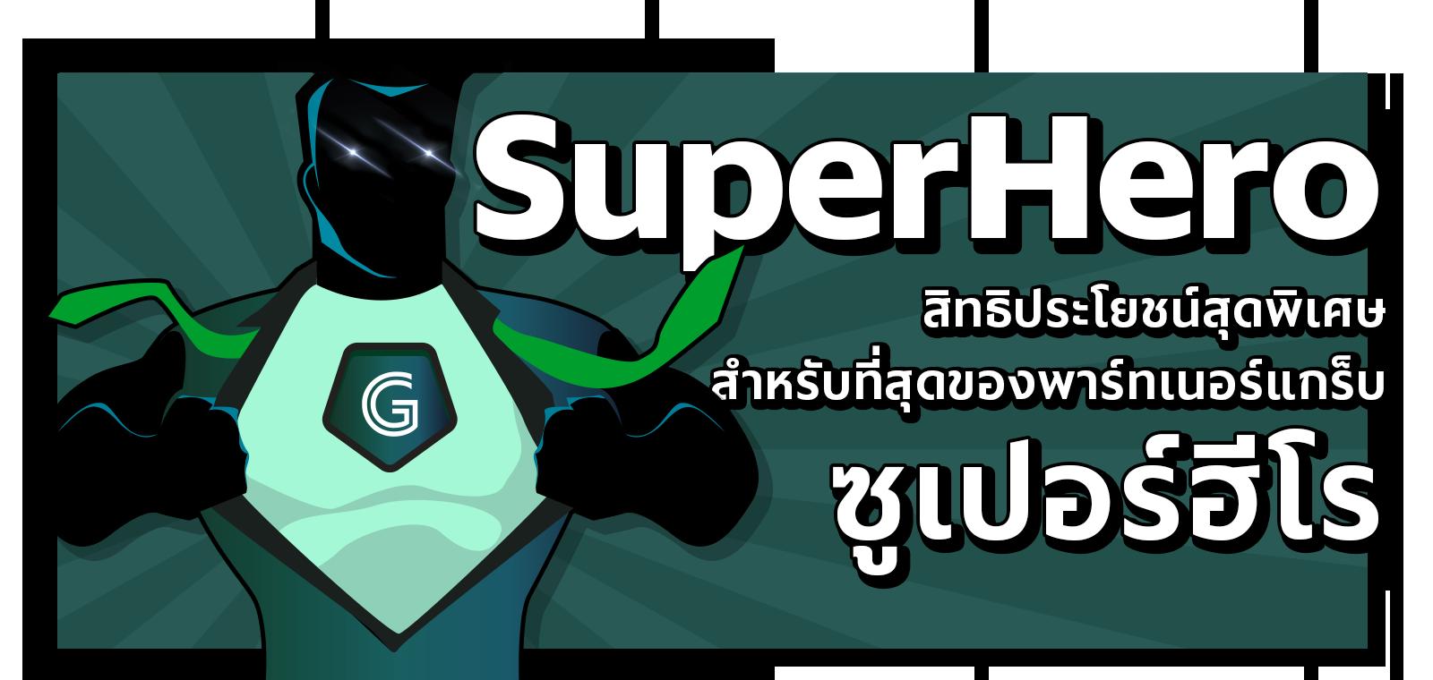 Banner superhero2.png