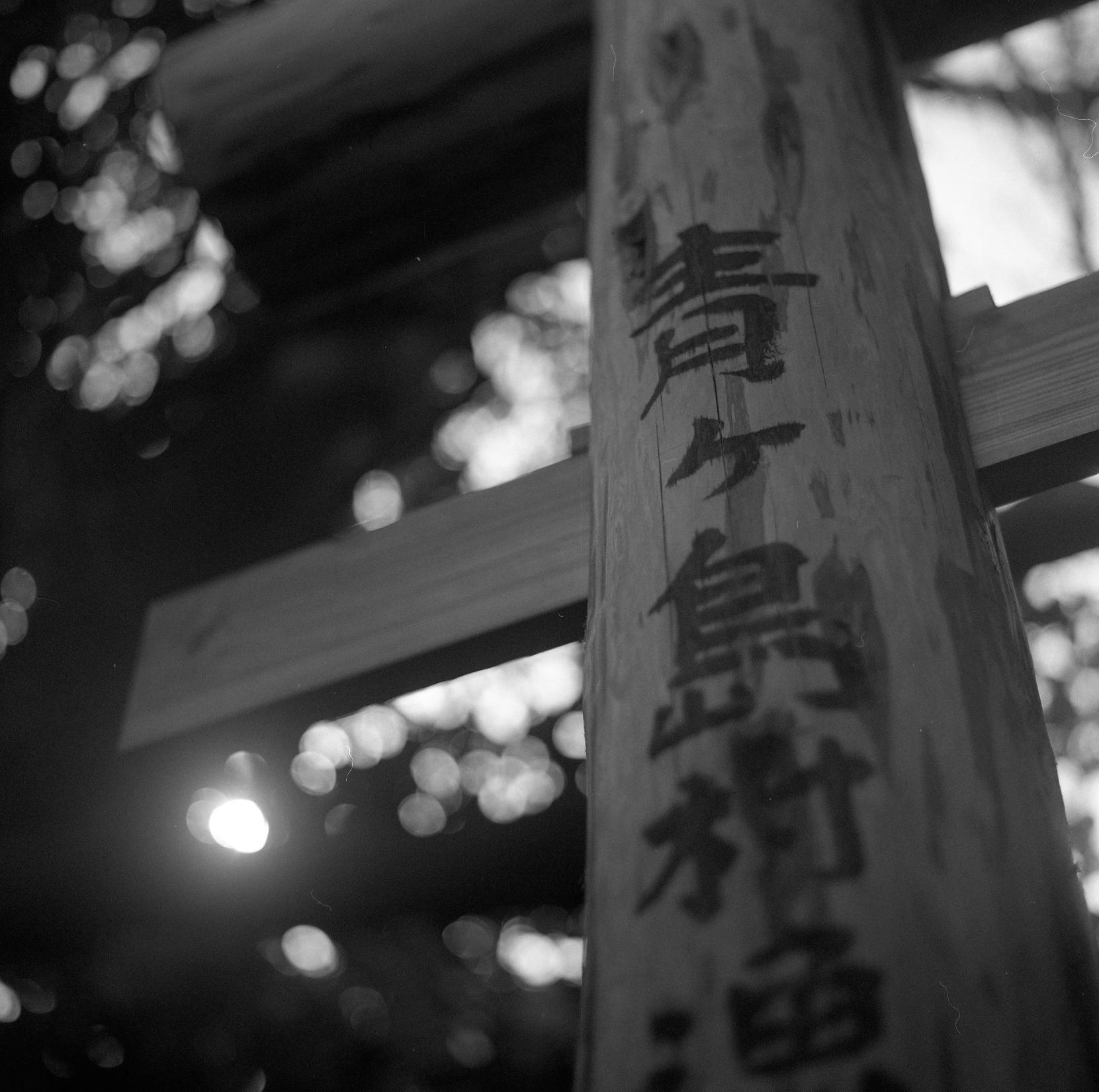 Konpira Shrine III.jpg