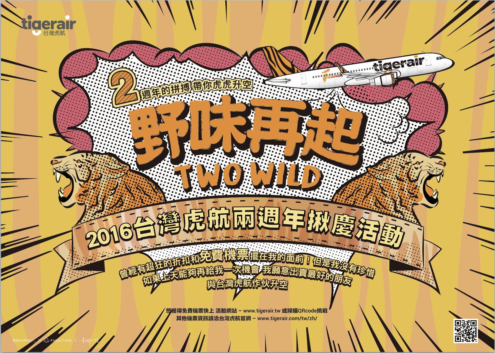 台湾虎航两周年之野味再起活动海报.png