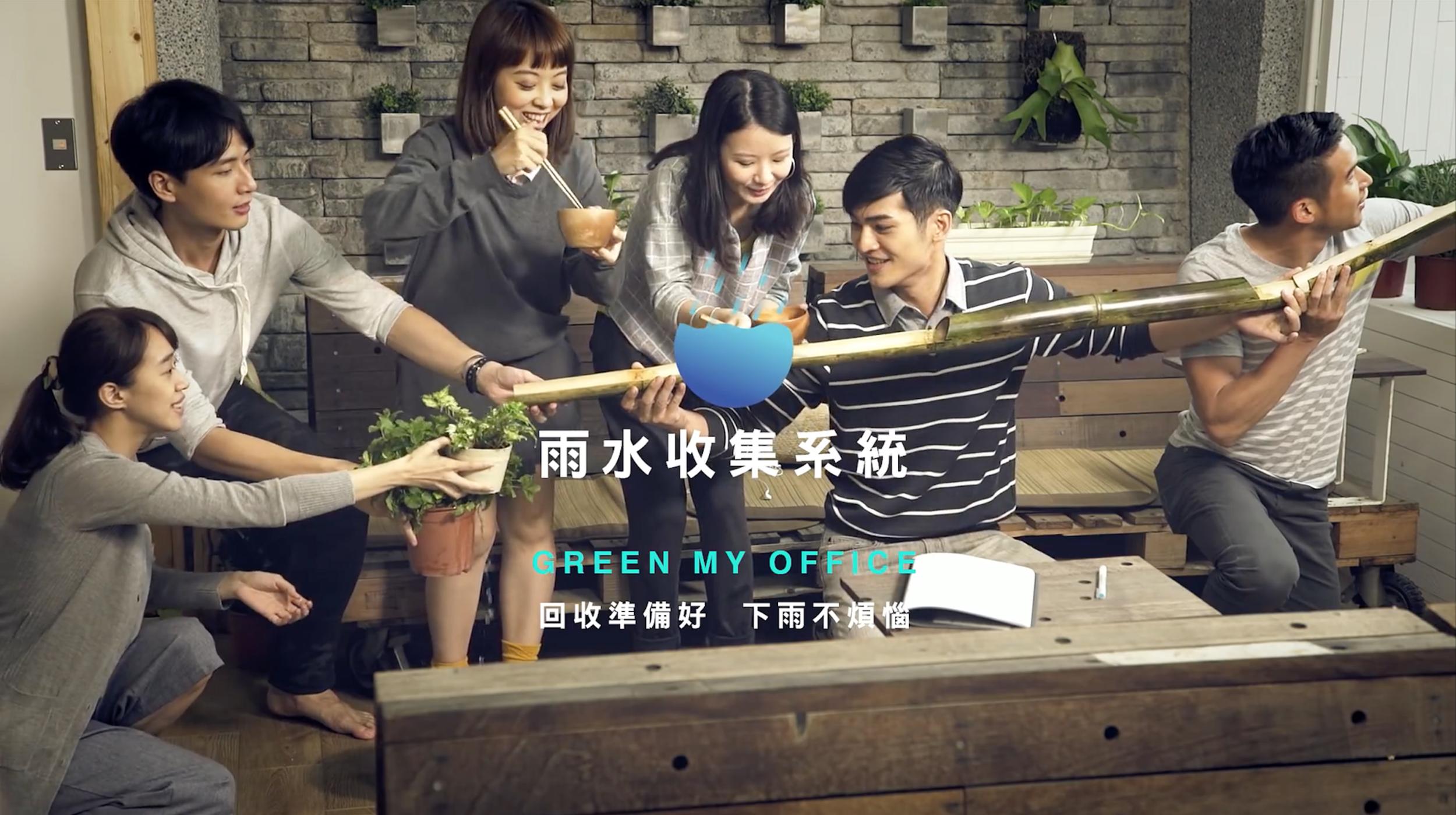 绿色和平风光发电 Green My Office 雨水搜集系统.png