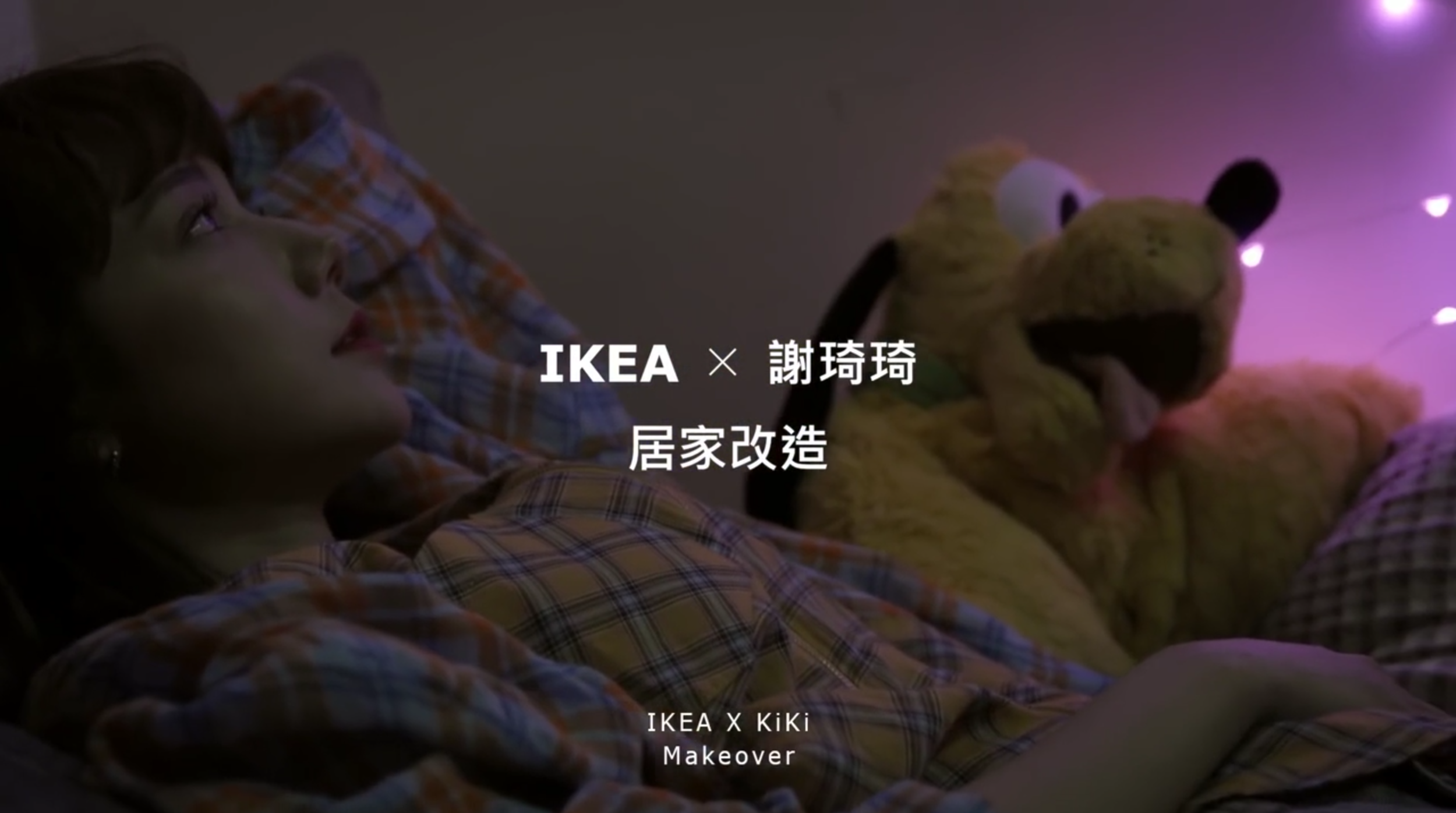 IKEA x 谢琦琦 居家改造 (cover).png
