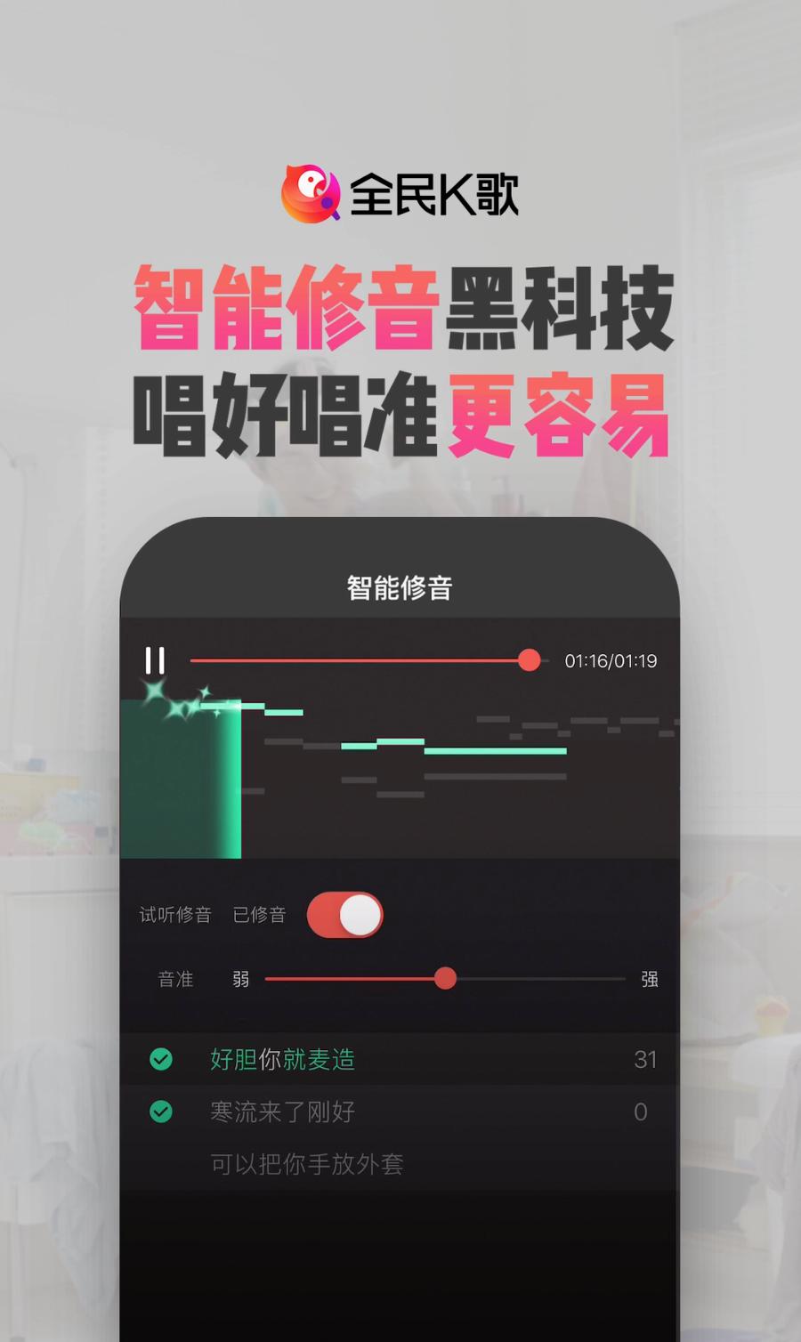 腾讯《全民K歌》短视频广告.png