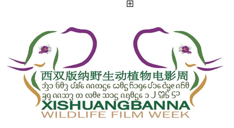 shuangbanna-logo.png